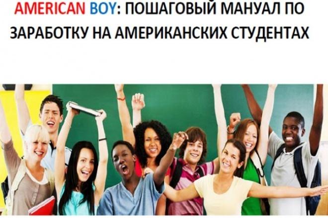 american BOY: пошаговый мануал ПО заработку НА американских студентах 1 - kwork.ru