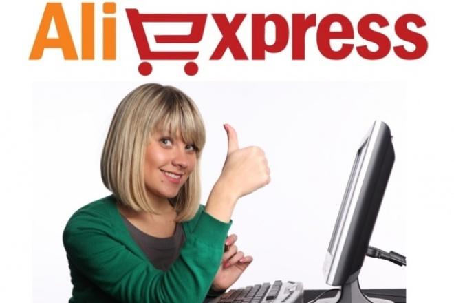 Найду любой товар на aliexpress 1 - kwork.ru