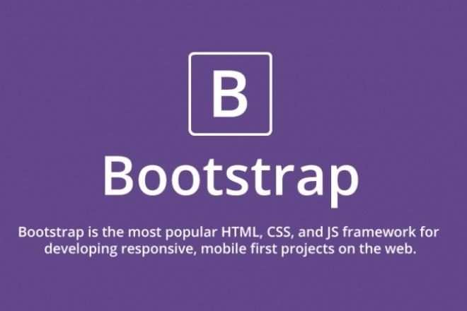 Адаптивная верстка на bootstrapВерстка и фронтэнд<br>Адаптивная верстка по макету .psd на фреймворке bootstrap. В краткие сроки. Недорого. Примеры можете посмотреть в профиле.<br>