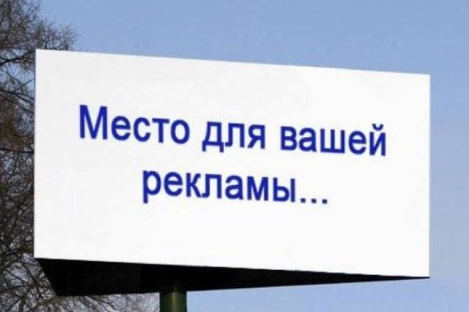Реклама в группу 1 - kwork.ru