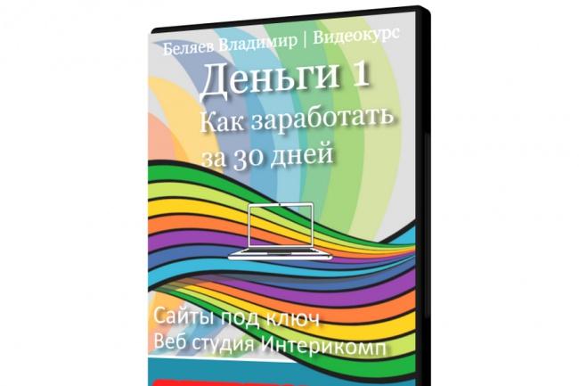 Виртуальная упаковка DVD 5 штук 1 - kwork.ru
