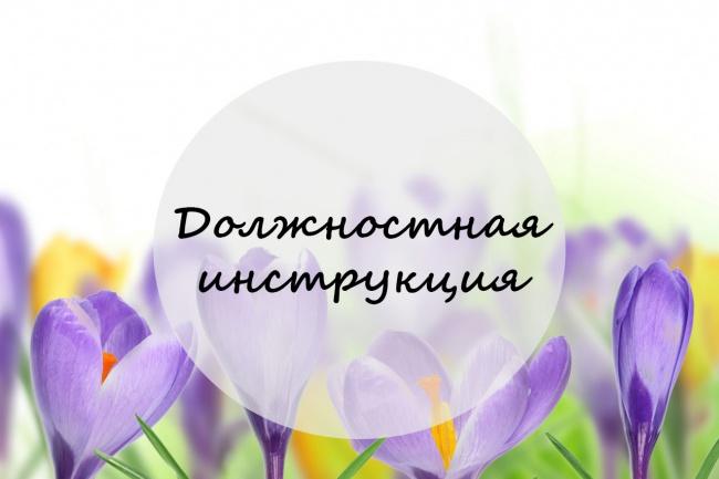 Составлю должностную инструкцию 1 - kwork.ru