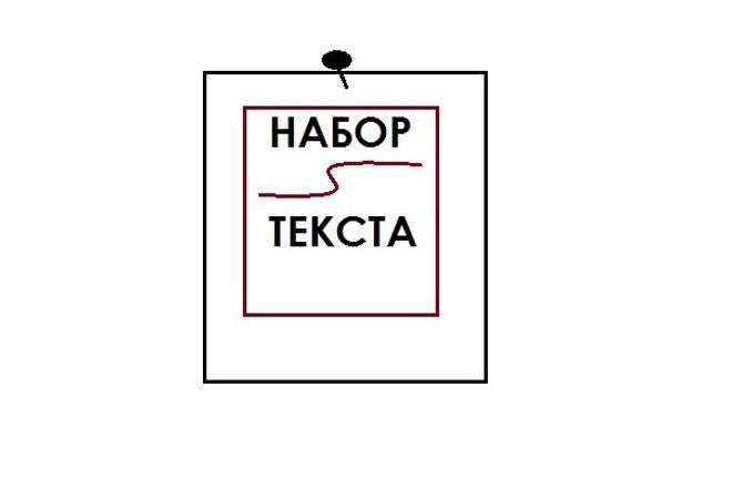 грамотно наберу текст 1 - kwork.ru