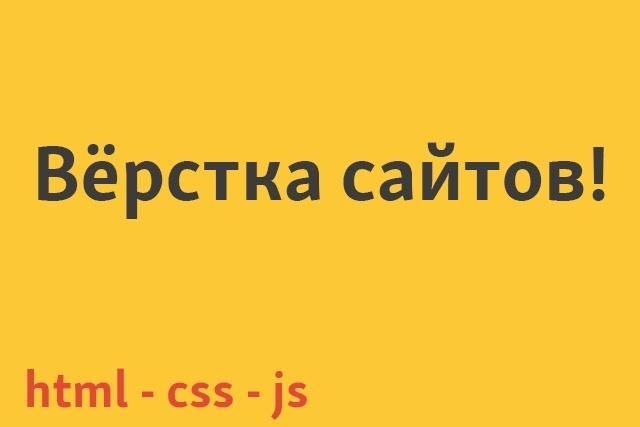 Вёрстка сайтов по макету 1 - kwork.ru