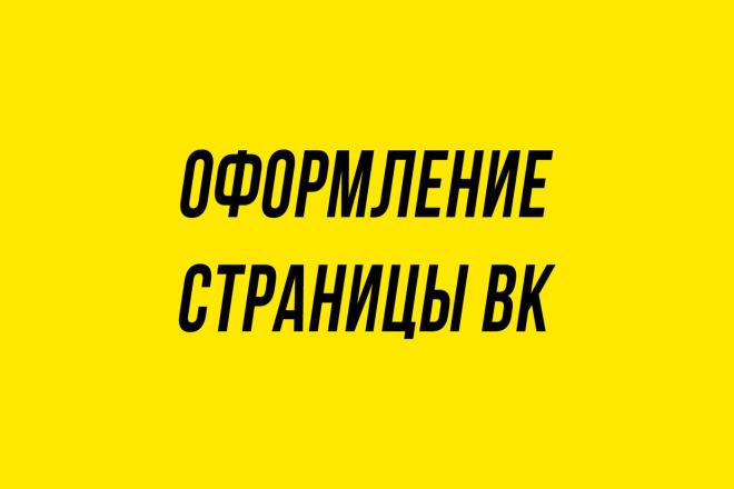 Оформление страницы ВК 1 - kwork.ru