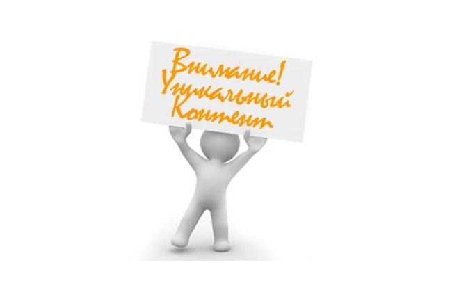 текст со 100% уникальностью 1 - kwork.ru