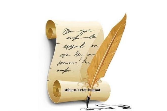 Напишу стихотворение на любую тематикуСтихи, рассказы, сказки<br>Напишу стихотворение любительского, почти профессионального уровня. Опыт в этом деле присутствует. Будет соблюдена пунктуация. Стихотворения, в которых присутствуют матерные выражения, сочинять не буду.<br>