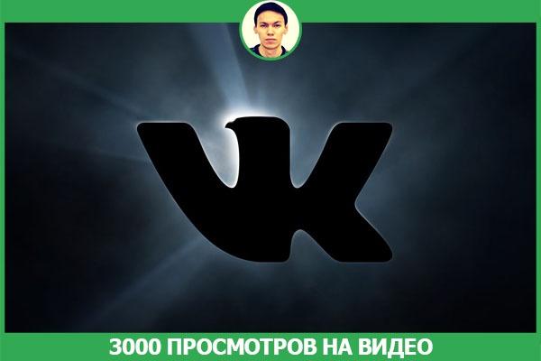 3000 просмотров на видео вконтакте (vkontakte) 1 - kwork.ru