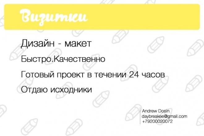 сделаю макет визитки 1 - kwork.ru