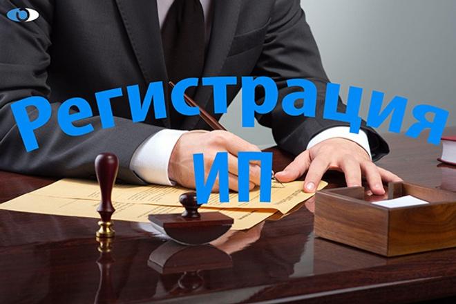 Составление заявление на регистрацию ИП 1 - kwork.ru
