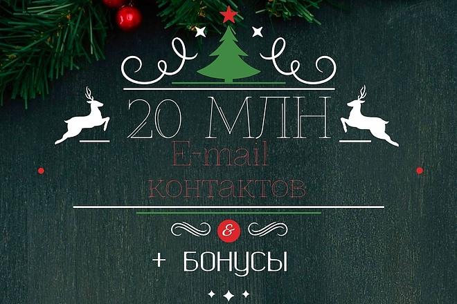 E-MAIL БАЗЫ адресов - 20000000 контактов + 10000000 в подарок 1 - kwork.ru