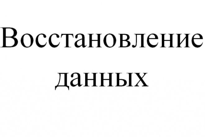 Восстановлю данные 1 - kwork.ru