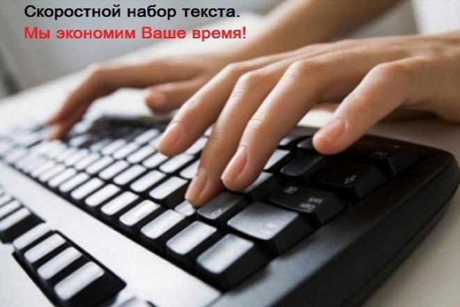 Скоростной набор текста из любого формата в Ворд 1 - kwork.ru