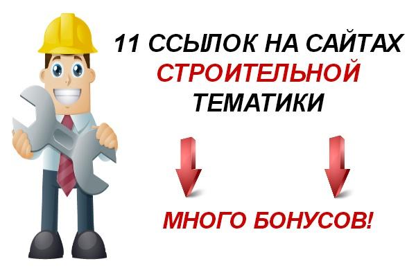 Размещу 11 ссылок на сайтах строительной тематики 1 - kwork.ru