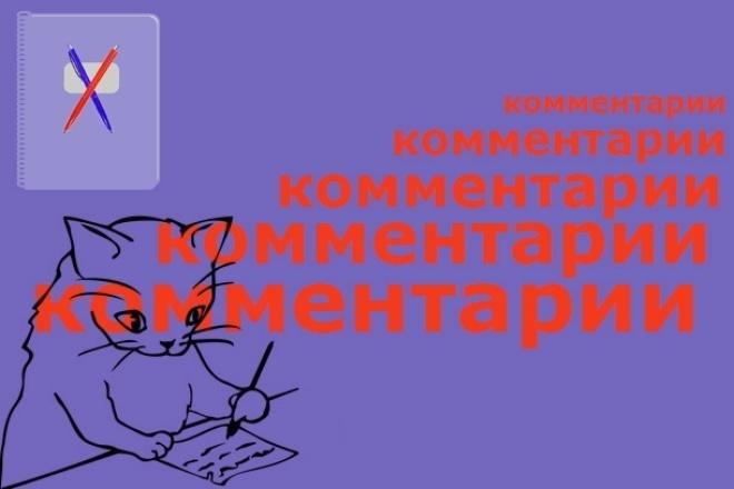 Напишу комментарии на ваш сайт 1 - kwork.ru