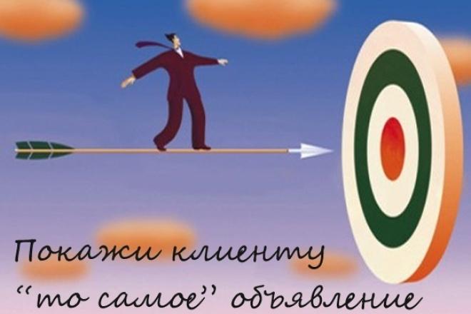 Пропишу цели в метрике, покажите объявление теплым клиентам 1 - kwork.ru