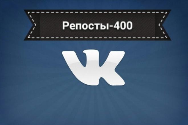 400 репостов 1 - kwork.ru