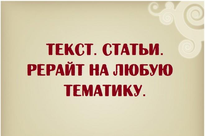 Новости для сайта . Рерайт по нескольким источникам 1 - kwork.ru