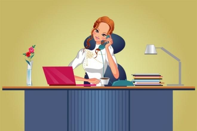 Сделаю за Вас рутинную работуПерсональный помощник<br>Здравствуйте. Ранее работала руководителем и знаю как порой много сваливается работы и не успеваешь сделать все. По этому помогу Вам разгрести рутинные дела: составить таблицы в Excel, выполню требуемую работу в Word, подберу картинки по заданной тематике, составлю план мини-тренинга на сплочение персонала, прослушаю звонки Ваших менеджеров и оценю их работу по чек-листу Вашей компании, а так же другие другие дела, в которых смогу помочь. Пишите, все обговорим. Работу выполню качественно с максимальной выгодой.<br>
