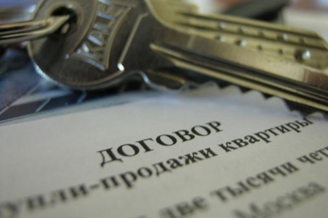 сделаю проект договора купли-продажи квартиры 1 - kwork.ru
