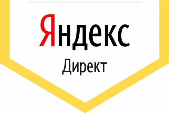 Подберу ключевые фразы для Яндекс.Директ 1 - kwork.ru