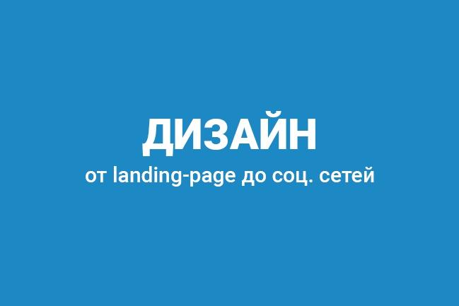 Нарисую landing page или веб-сайт 1 - kwork.ru