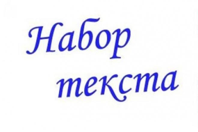 Наберу текст со всеми вашими пожеланиями 1 - kwork.ru