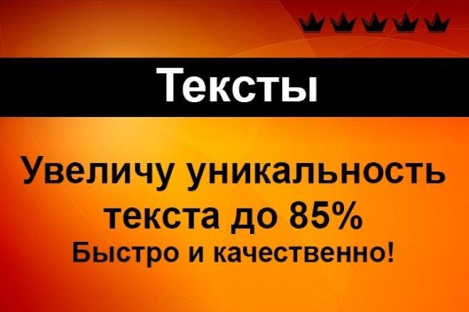 Увеличу оригинальность Вашего текста до 85% 16 - kwork.ru