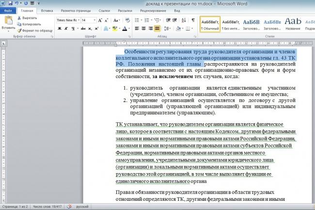 Набор текст с фото. Расшифровка аудио и видео 1 - kwork.ru