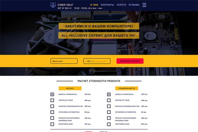 Создание landing-page с разработкой УТП под ваш бизнес 1 - kwork.ru