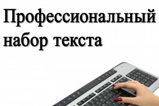 Набор текста. Кол-во знаков до 15000 1 - kwork.ru
