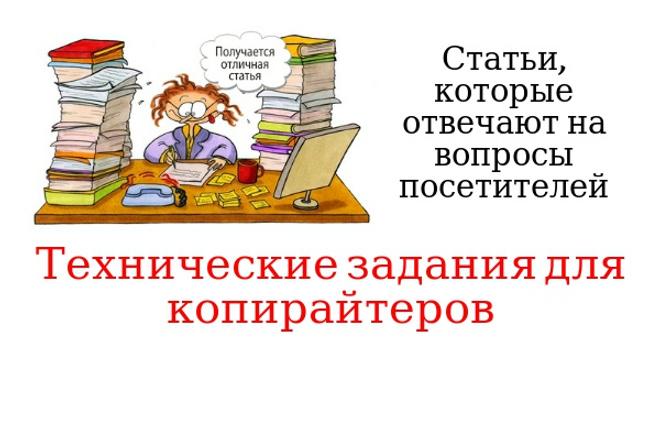 Технические задания для копирайтеров.  Качество и полнота 1 - kwork.ru