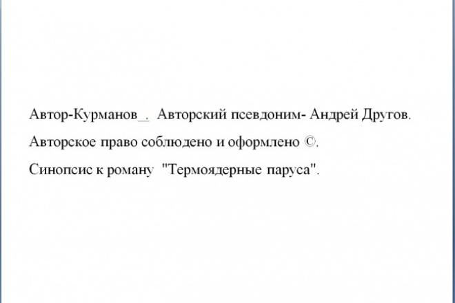 Напишу  сценарий к  фильму       в любых жанрах 1 - kwork.ru