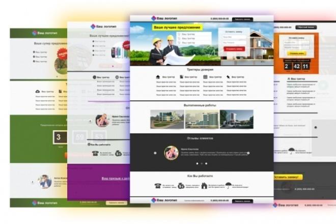 вышлю вам видео-курс по созданию сайта-лендинга 1 - kwork.ru