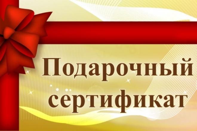 Сделаю подарочный сертификат для рассылки клиентам 1 - kwork.ru