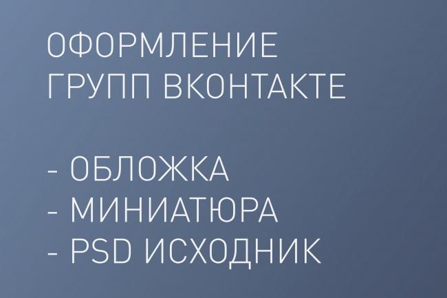 Оформлю сообщество ВконтактеДизайн групп в соцсетях<br>Сделаю стильное оформление группы / паблика Вконтакте. Хоть за плечами и небольшой опыт в данной сфере, но в каждой работе выкладываюсь по максимуму. Объем услуги: Обложка Миниатюра PSD Исходник Вы получите PSD исходник кворка без оплаты дополнительных опций. Ниже представлены последние работы в качестве.<br>