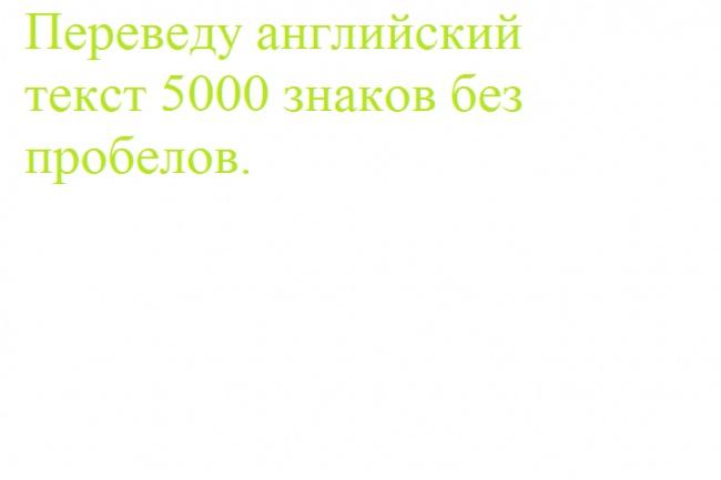 Переведу текст с английского языка на русскийПереводы<br>Переведу английский текст на русский язык, с сохранением смысла, без орфографических и пунктуационных ошибок.<br>