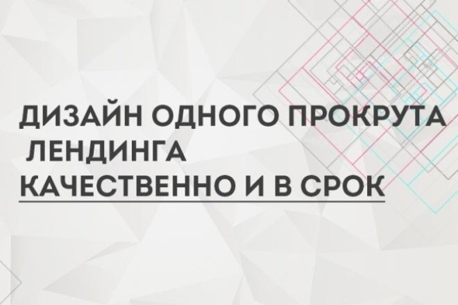 Дизайн одного прокрута для лендинга 1 - kwork.ru