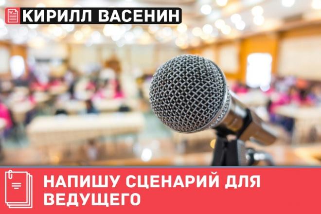 Напишу сценарий для ведущего на любой праздник или мероприятие 1 - kwork.ru