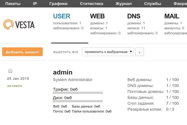 Установка панели управления Vestacp и ПО для хостинга на  VPS/VDS 1 - kwork.ru