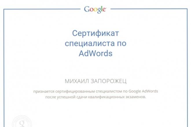 Настройка Google Adwords со всеми нюансамиКонтекстная реклама<br>Настрою максимально эффективную и полную рекламную кампанию в Google Adwords. Опыт в настройке Adwords более 3х лет В 1 кворк включено: -1 рекламная кампания на поиске гугла до 300 ключевых запросов - до 30 групп объявлений с уникальными заголовками - Использование дополнений (телефоны, уточнения, быстрые ссылки) - до 3х URL сайта на 1 кворк - Настрою UTM метки От вас потребуется только сайт, 3-4 примера ключевых слов и логин и пароль от аккаунта Google. При необходимости создам его сам.<br>