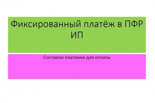 Составление платежных поручений для ИП 1 - kwork.ru
