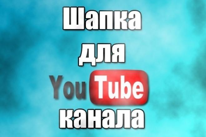 Сделаю красивую шапку для вашего YouTube каналаДизайн групп в соцсетях<br>Канал на YouTube – это страничка, с помощью которой каждый желающий способен поделиться информацией с другими пользователями. Чтобы страничка на youtube выглядела привлекательно, важно создать хорошее оформление, привлекающее внимание. Я создам для Вас красивое оформление вашего YouTube канала - фоновое изображение (шапка). Буду рад, вашим заказам!!<br>