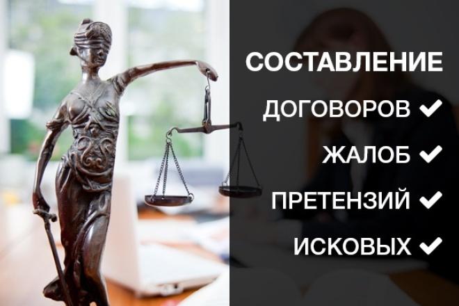 Составление договоров, жалоб, претензий, исковых 1 - kwork.ru