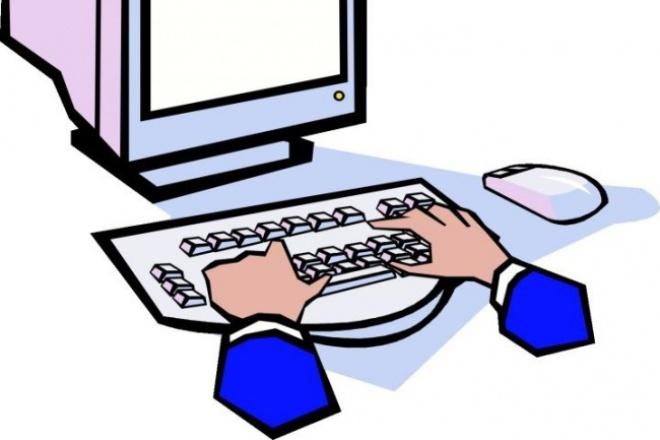 Наберу вам любой текстРедактирование и корректура<br>Наберу текст со сканированных страниц - как рукописных, так и напечатанных, по вашему желанию могу отредактировать или сделать коррекцию текста. Помогу с любым текстом. Максимум 10000 знаков<br>