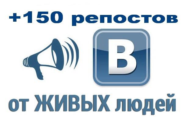+150 репостов 1 - kwork.ru