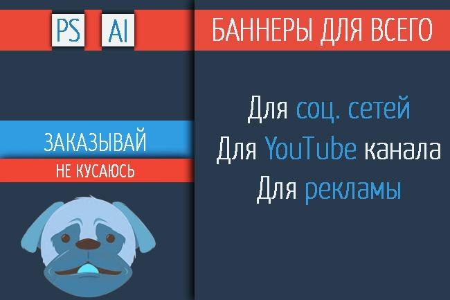 Дизайн групп ВКонтакте, Facebooke. YouTube шапки 1 - kwork.ru