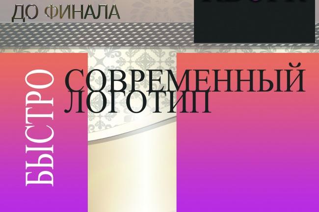 Создам индивидуальный и неповторимый логотип 1 - kwork.ru