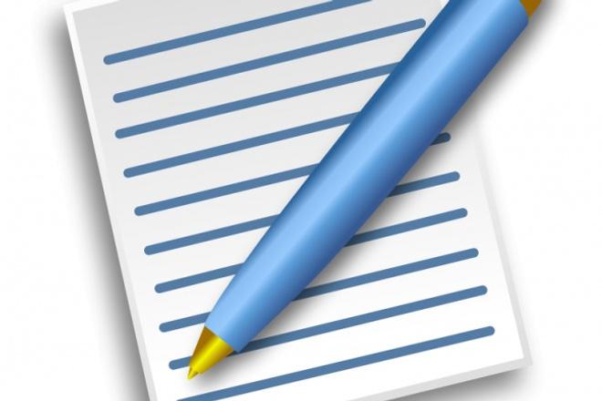Напишу статьюСтатьи<br>Пишу статьи на любые темы. Оформление грамотное. Опыт написания статей имеется, работала 3 года в газете. Пожелания к содержанию текста приветствуются. Возможно разработка текстов различного объема Работаю быстро<br>