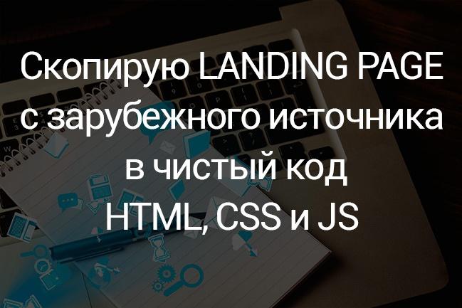Скопирую Landing-Page c зарубежного источника 1 - kwork.ru